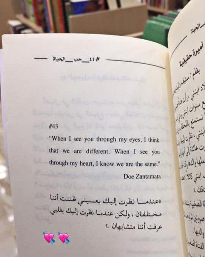 44 حب حياة In 2021 When I See You My Heart My Eyes