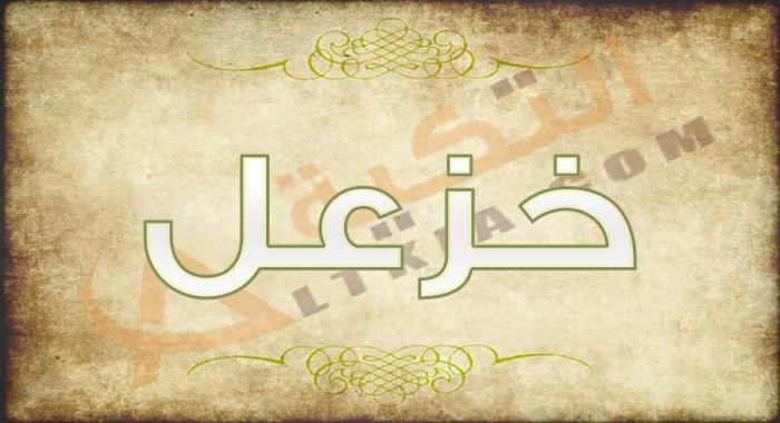 معنى اسم خزعل وصفات حامل الاسم وشخصيته إختيار اسم المولود من المهام الصعبة التي يواجهها الآباء والأمهات منذ أول الحمل يبدأ Arabic Calligraphy Art Calligraphy