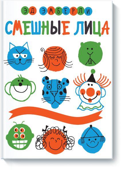Книгу Смешные лица можно купить в бумажном формате — 250 ք. Рисуем по шагам