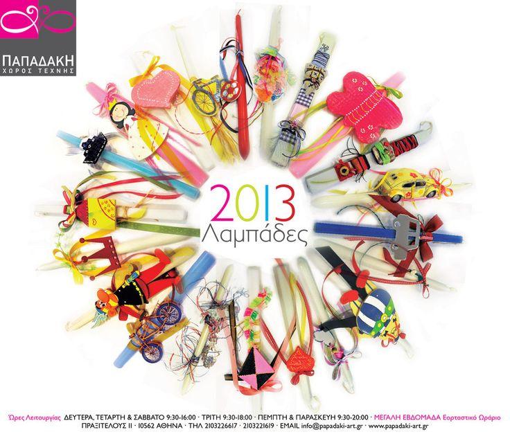 ΠΑΣΧΑΛΙΝΕΣ ΛΑΜΠΑΔΕΣ 2013 :: papadaki-art