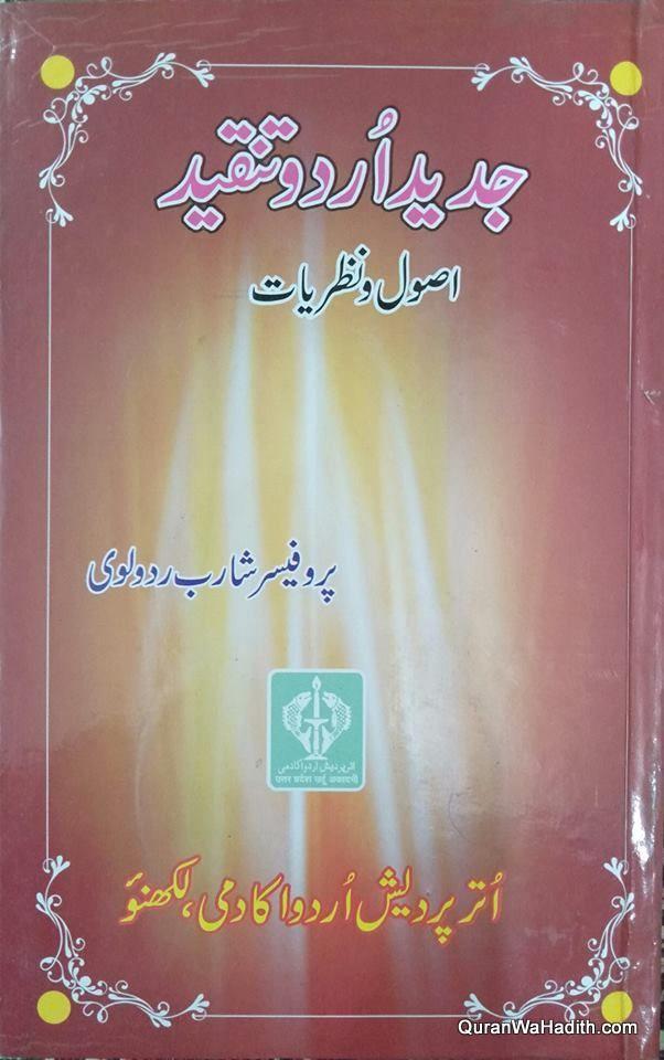 Jadeed Urdu Tanqeed Usool o Nazariyat, جدید اردو تنقید، اصول و