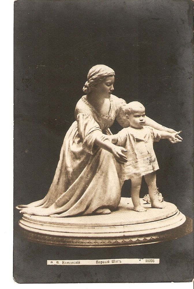 Russia ART photo postcard KAMENSKY First Step sculpture posted 1913 Mother child