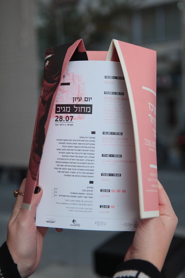 זירת מחול 2011 by Grotesca Design, via Behance