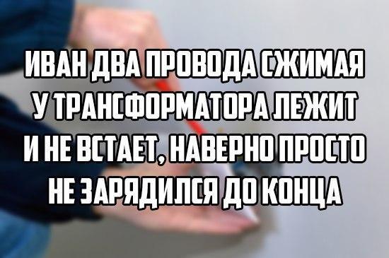 Иван, два провода сжимая... / АйДаПрикол :)