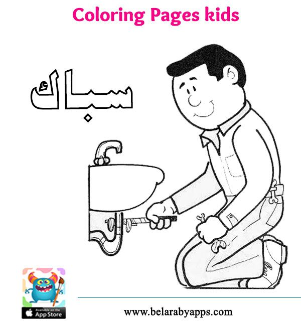 بطاقات تلوين المهن للاطفال Kids Learning Math School Coloring Pages