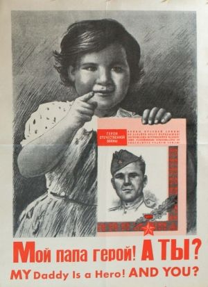 """Russian WW2 """"My Daddy is a Hero! And YOU?"""""""