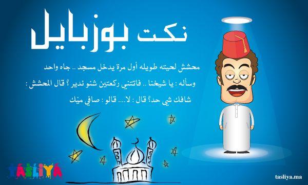 Vous recherchez des nokat maghribia ? Arrêtez de chercher : vous êtes au bon endroit. Tasliya.ma vous propose les meilleures blagues marocaines. Toutes nos nokat sont soigneusement choisies pour vo…
