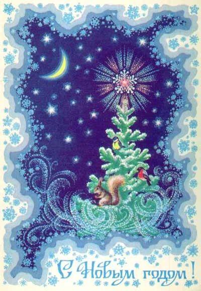 'Happy New Year!' – Russian vintage postcard, 1983, artist A. Minenkov. #illustrations