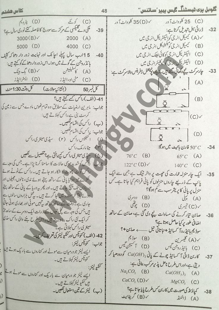 Guess paper of 8th class 2015 math guess paper of 10th for 8th board time table