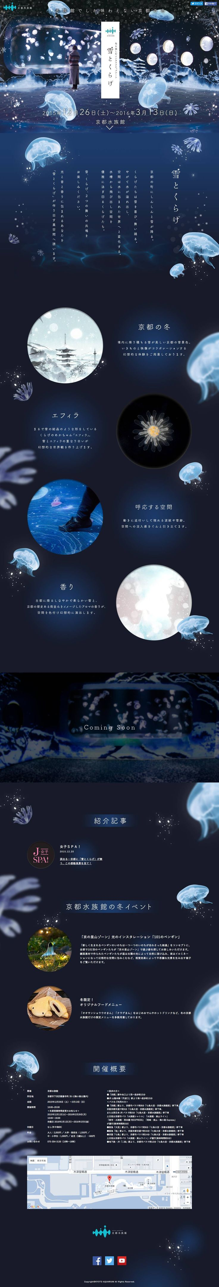 http://www.kyoto-aquarium.com/wp/jellyfish/