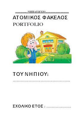 dreamskindergarten Το νηπιαγωγείο που ονειρεύομαι !: Οργανώνοντας τον ατομικό φάκελο porfolio