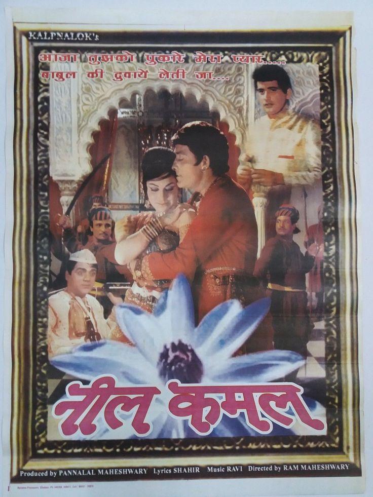 INDIAN VINTAGE OLD BOLLYWOOD MOVIE POSTER- NEEL KAMAL /RAAJ KUMAR,WAHIDA,MANOJ | Entertainment Memorabilia, Movie Memorabilia, Posters | eBay!