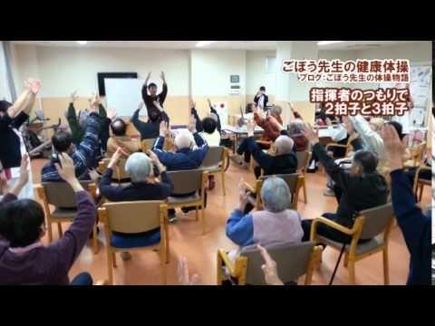 ご高齢者さんへ体操ボランティア!楽しく「脳トレ」ごぼう先生から「予防」の呼びかけ! - YouTube