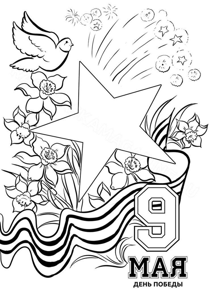 Как нарисовать открытки на 9 мая