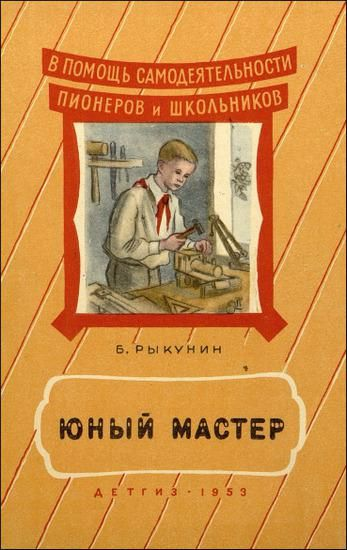 Рыкунин Б. - Юный мастер [1953] pdf