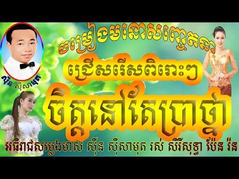 Sinsisamuth Collection Song | Chetnovtebrathna ប្រជុំបទចម្រៀងខ្មែរពិរោះៗ | Entertainment Khmer