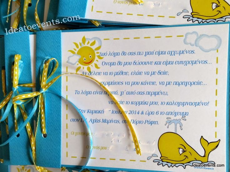 Christening invitation theme baby little whale! Προσκλητήριο βάπτισης με θέμα το μικρό κίτρινο φαλαινάκι Code N° PB0037