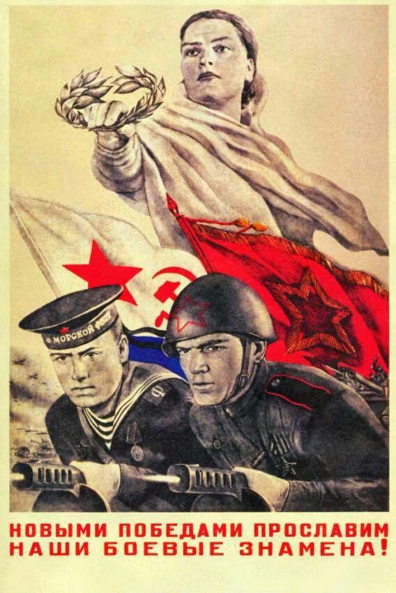 """""""Нашим победами прославим наши боевые знамена"""""""