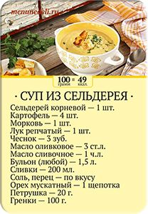меню супов на неделю
