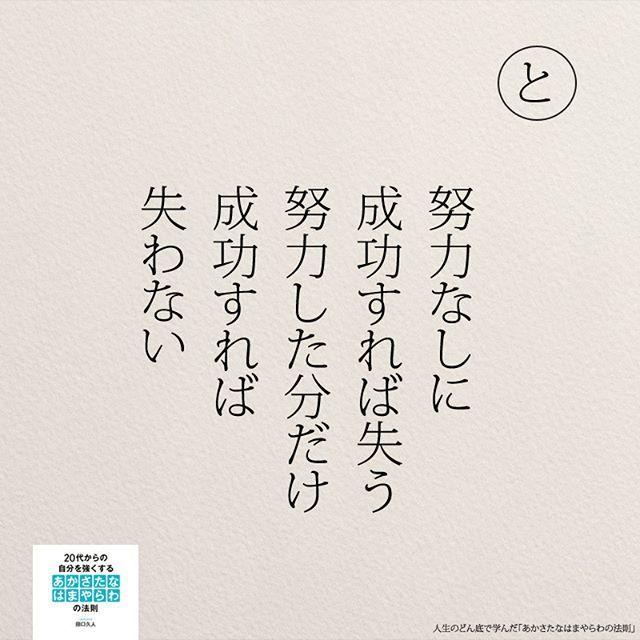 人生のどん底で学んだ「あかさたなはまやらわの法則」より . . . . #人生のどん底から学んだあかさたなはまやらわの法則 #あかさたなはまやらわの法則#自己啓発#日本語#詩 #ポエム#五行歌#成功#努力#20代#モニグラ