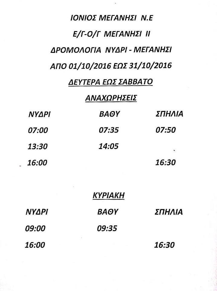 """""""F/B MEGANISI II"""" October's Schedule"""
