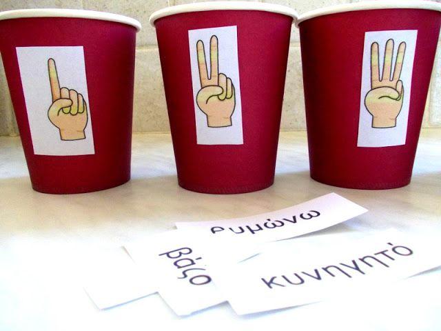 Μέτρησε τα δάχτυλα και βάλε τη λέξη! Άσκηση φωνημικής επίγνωσης σε παιδιά με…