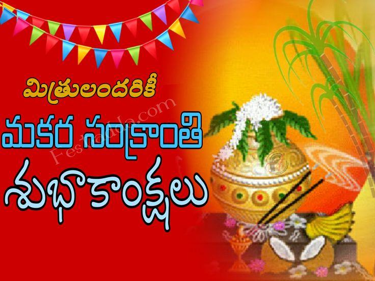 Happy Makara Sankranti Images 2021 PNG Stickers సంక్రాంతి