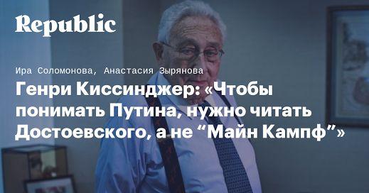 Не знаю сказал ли это Киссинжер, но согласна с ним ...