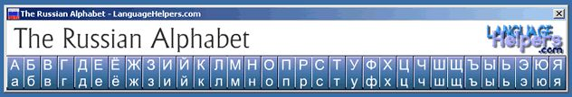 Download the Russian alphabet app