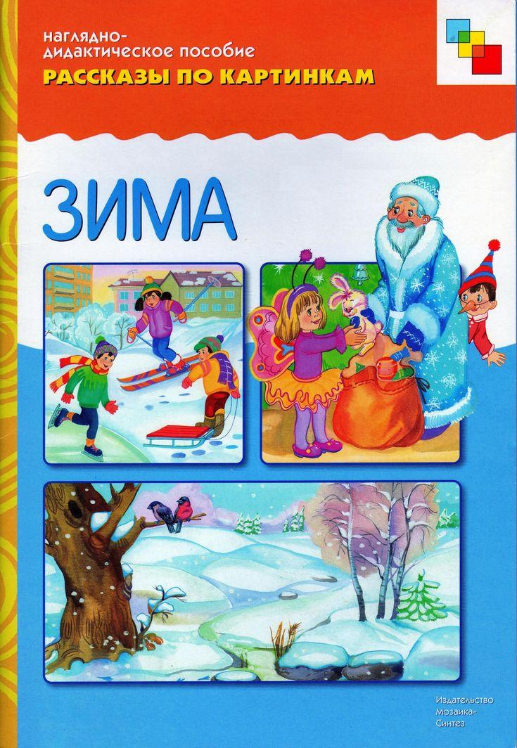 Картинки о зиме для детей детского сада очень помогут в составлении полноценного сочинения и понимания взаимосвязи элементов на изображении.