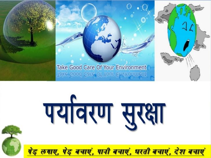Image Result For Ppt On Environmental Conservation In Hindi Pollution Essay English Protection Topic