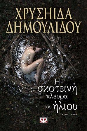 """Διαγωνισμός με δώρο αντίτυπα του βιβλίου """"Η σκοτεινή πλευρά του ήλιου"""" της Χρυσηίδας Δημουλίδου - https://www.saveandwin.gr/diagonismoi-sw/diagonismos-me-doro-antitypa-tou-vivliou-i-skoteini-plevra-tou-iliou-tis/"""