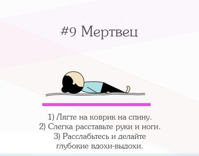 13 поз йоги для начинающих - СЧАСТЬЕ ЕСТЬ! Психология. Философия. Мудрость. Книги.