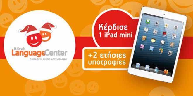 Διαγωνισμός Φροντιστήριο Γριβάκη με δώρο ένα Apple iPad mini 16GB και 2 υποτροφίες στο Language Center