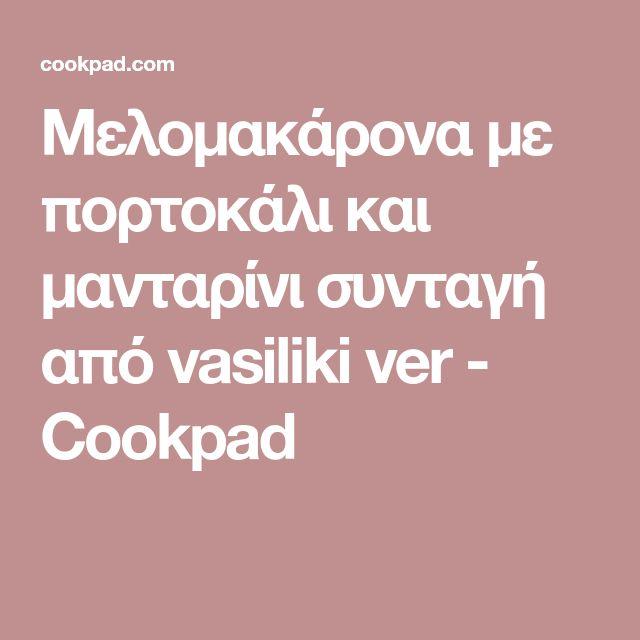 Μελομακάρονα με πορτοκάλι και μανταρίνι συνταγή από vasiliki ver - Cookpad