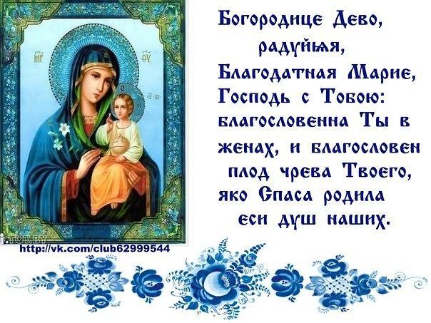 старину богородица дева радуйся картинки довольно неприхотливые