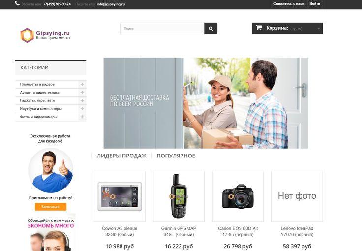 http://scam.su/magazin-moshennik-gipsying-ru.html  Магазин мошенник gipsying.ru  Интернет магазин gipsying.ru является мошенником. Все представленные товары на сайте не существуют. Контактные данные не реальные. Сайт создан исключительно для получения прибыли путем обмана посетителей сайта.  Контакты мошенников:+7(499)705-99-74 ,info@gipsying.ru  #scam #интернет_магазин #мошенничество