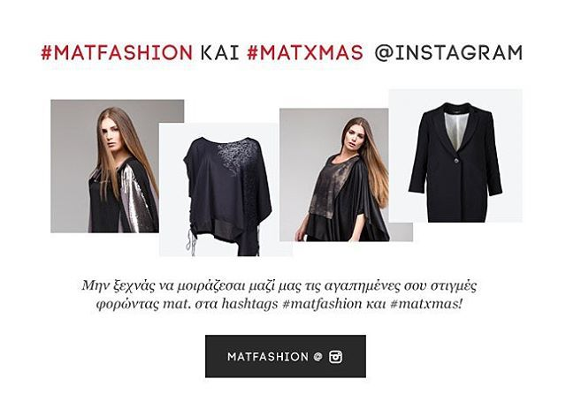 Your style our inspiration! Show us your style with mat. by posting photos of your daily outfits using: #matfashion #matxmas