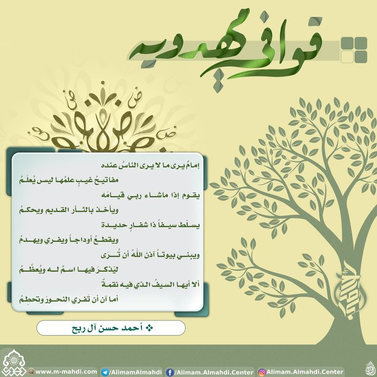 قوافي مهدوية Home Decor Decals Home Decor Islamic Art Calligraphy
