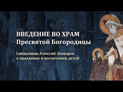 Привести ребенка к Богу (+ВИДЕО) / Православие.Ru