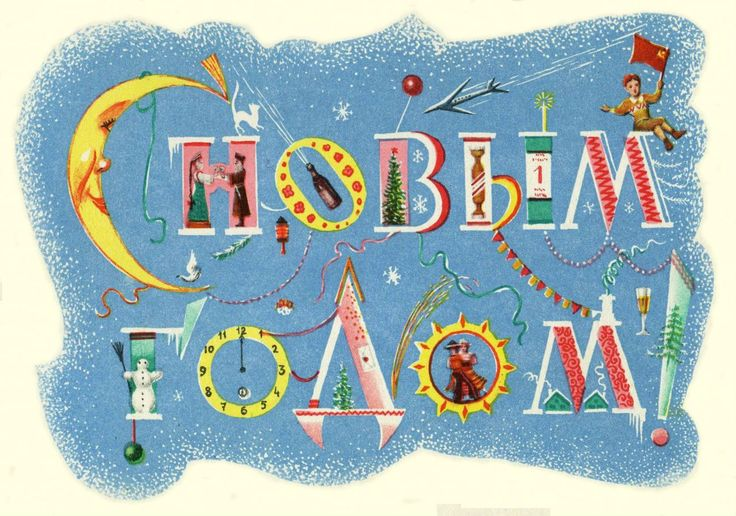 I love these colors, though would love to know what it says. by M. Grigoriev (1957)