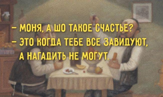 — Соломон! Я толстая!     — А как ты определила, что ты толстая?     — Я не могу влезть в свой старый гардероб!     — Боже, Софа! Ну так купи шкаф побольше!     — Изя, а шо вы в 40 лет еще таки живете с мамой?     — Ой! Вон принц Чарльз тоже живет с мамой и нисколько об этом не жалеет.     — Тётя Фира, таки чем вы занимаетесь в Одессе?     — У меня своё дело!     — И шо такое?     — Мы с соседками делаем у подъезда новости!     — Изя, я тебя пригласила к себе, шобы ты выпил за моё здоров