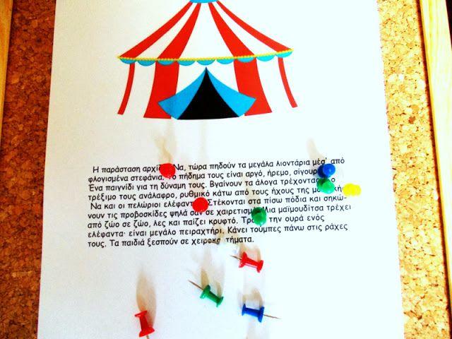 Πως θα δείξουμε με πινέζες τα σημεία στίξης σε παιδιά με Δυσλεξία!
