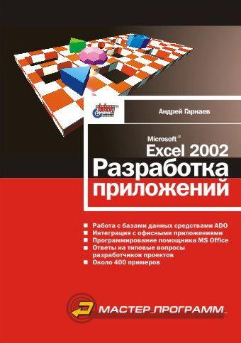 Microsoft Excel 2002. Разработка приложений #детскиекниги, #любовныйроман, #юмор, #компьютеры, #приключения, #путешествия, #образование