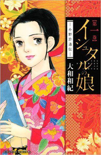 イシュタルの娘~小野於通伝~(1) (BE LOVE KC)   大和 和紀   本   Amazon.co.jp kindle¥432