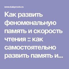 Как развить феноменальную память и скорость чтения :: как самостоятельно развить память и быстрое чтение :: Работа над собой :: KakProsto.ru: как просто сделать всё