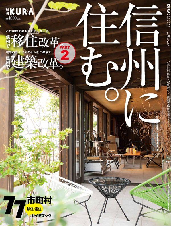 雑誌kura 信州に住む に掲載されました ニュース 工房信州の家 信州