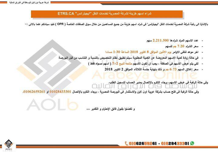 شراء اسهم خزينة لشركة المصرية لخدمات النقل ايجيترانس Etrs Ca للاستفسار عن خدمات الشركة و الاستثمار فى البورصة المصرية اتصل Ios Messenger