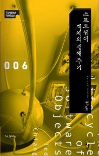[소프트웨어 객체의 생애 주기] 테드 창 지음 | 김상훈 옮김 | 북스피어 | 2013-08-09 | 원제 The Lifecycle of Software Objects (2010년) | 에스프레소 노벨라 Espresso Novella 6 | 2013-10-12 읽음