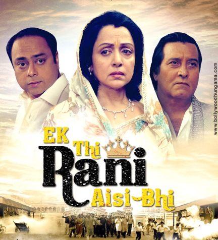 Ek Thi Rani Aisi Bhi – 2017: Movie Full Star Cast, Story, Release Date, Budget: Hema Malini, Vinod Khanna, Sachin Khedekar